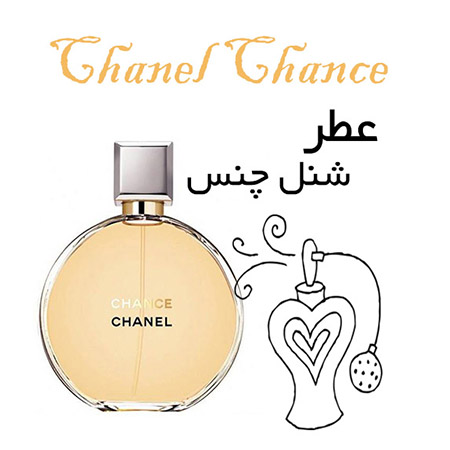 عطر گرمی شنل چنس Chanel Chance