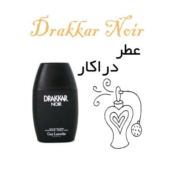عطر گرمی دراکار Drakkar Noir