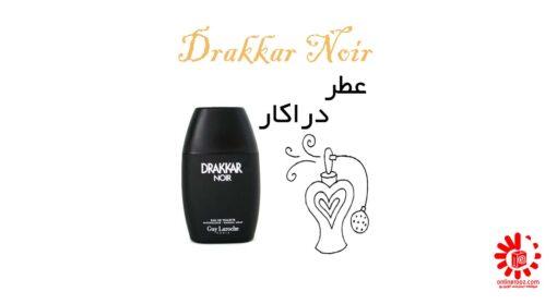 عطر دراکار Drakkar Noir