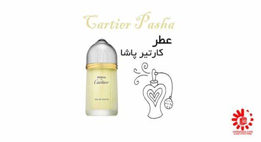 عطر کارتیر پاشا Cartier Pasha