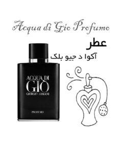 عطر آکوا د جیو بلک Acqua di Gio Profumo