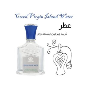 عطر کرید ویرجین ایسلند واتر Creed Virgin Island Water