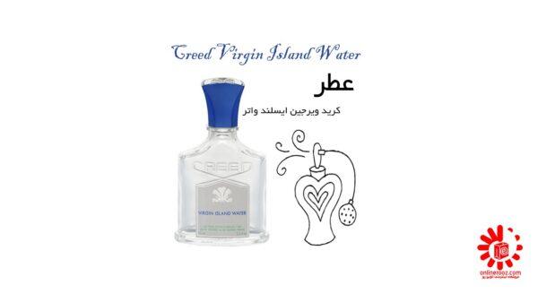عطر کرید ویرجین ایسلند واتر Creed Virgin Island Water