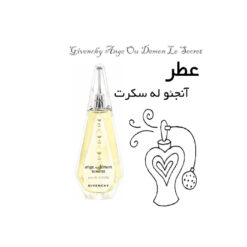 عطر آنجئو له سکرت Ange Ou Demon Le Secret
