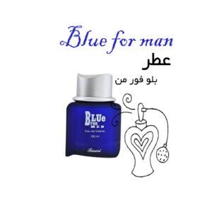 عطر بلو فور من Rasasi Blue For Men