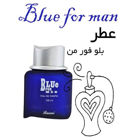 عطر گرمی بلو فور من Rasasi Blue For Men