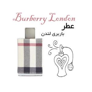 عطر باربری لندن Burberry London