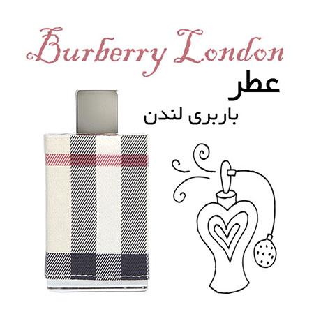 عطر گرمی باربری لندن Burberry London