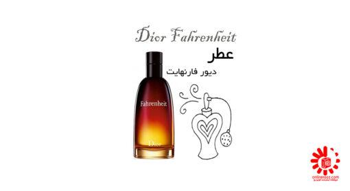 عطر دیور فارنهایت Dior Fahrenheit
