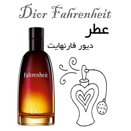 عطر گرمی دیور فارنهایت Dior Fahrenheit