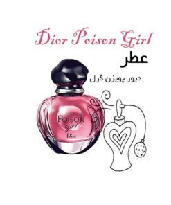 عطر دیور پویزن گرل Dior Poison Girl