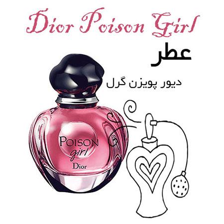 عطر گرمی دیور پویزن گرل Dior Poison Girl