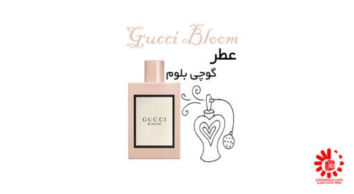 عطر گوچی بلوم Gucci Bloom