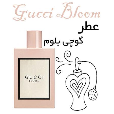 عطر گرمی گوچی بلوم Gucci Bloom