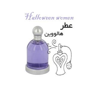 عطر هالووین Halloween