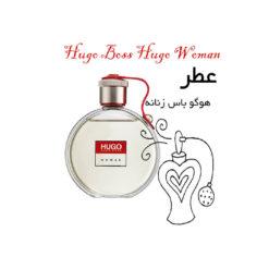 عطر هوگو باس زنانه Hugo Boss Hugo Woman