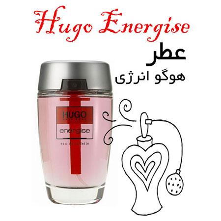 عطر گرمی هوگو انرژی Hugo Boss Hugo Energise