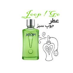 عطر جوپ سبز-گو Joop Go