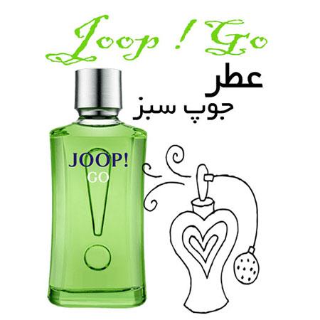 عطر گرمی جوپ سبز-گو Joop Go