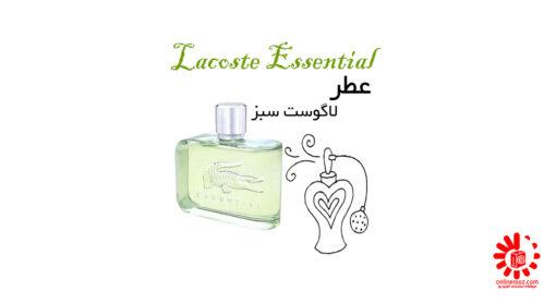 عطر لاگوست سبز-اسنشیال Lacoste Essential