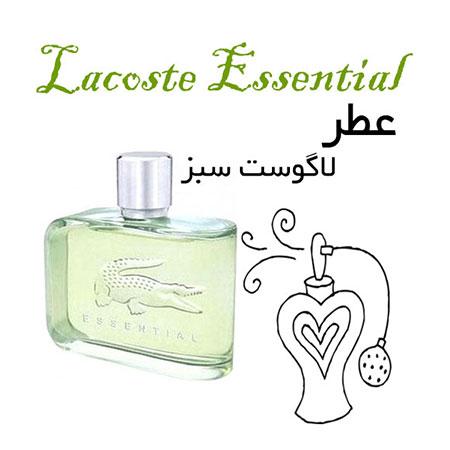 عطر گرمی لاگوست سبز-اسنشیال Lacoste Essential