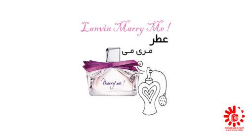 عطر مری می لانوین Lanvin Marry Me