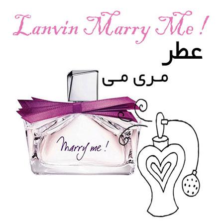 عطر گرمی مری می لانوین Lanvin Marry Me