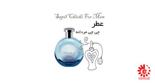 عطر چی چی مردانه Chichi For Men