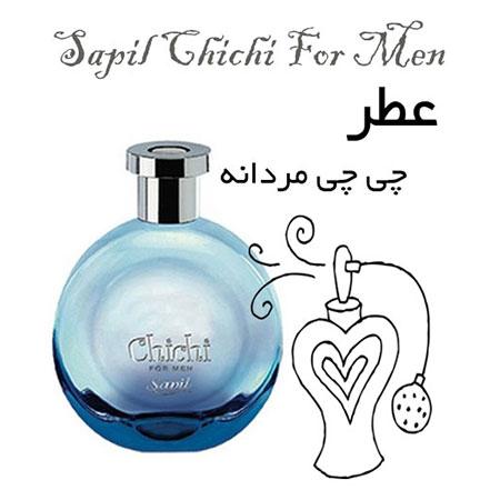 عطر گرمی چی چی مردانه Chichi For Men