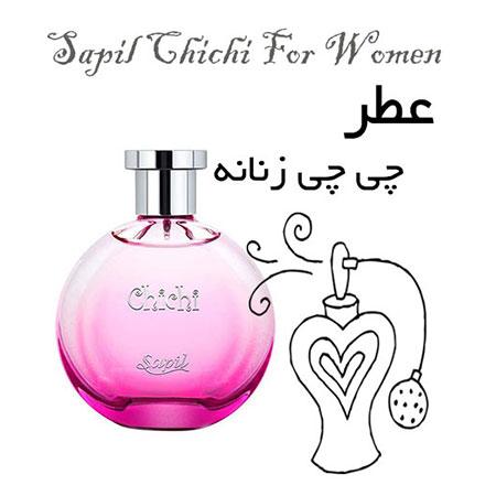 عطر گرمی چی چی زنانه Chichi For Women