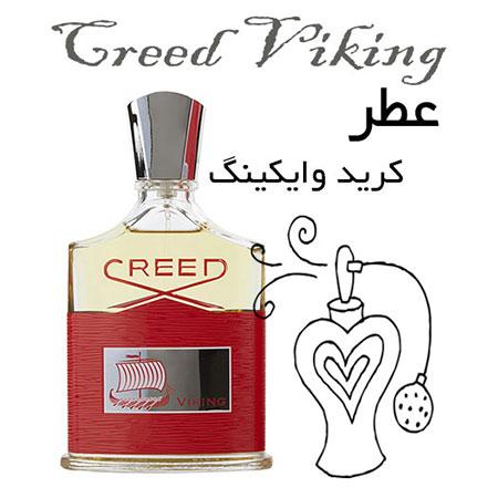 عطر گرمی کرید وایکینگ Creed Viking