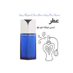 عطر ایسی میاکه بلو - آبی Issey Miyake L'Eau Bleue