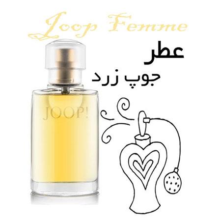 عطر گرمی جوپ زرد Joop Femme