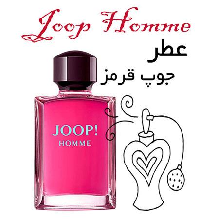 عطر گرمی جوپ قرمز Joop Homme