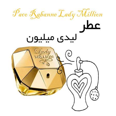 عطر گرمی لیدی میلیون Paco Rabanne Lady Million