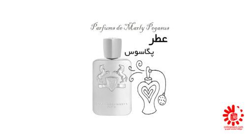 عطر پگاسوس Parfums de Marly Pegasus