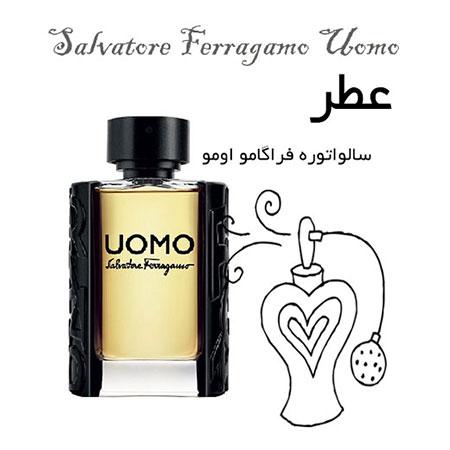 عطر گرمی سالواتوره فراگامو اومو Salvatore Ferragamo Uomo
