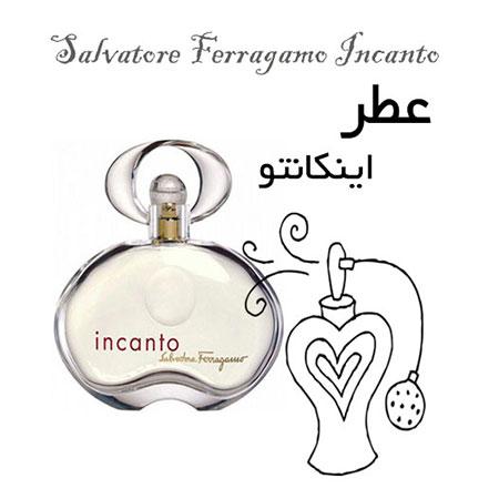 عطر گرمی اینکانتو Salvatore Ferragamo Incanto