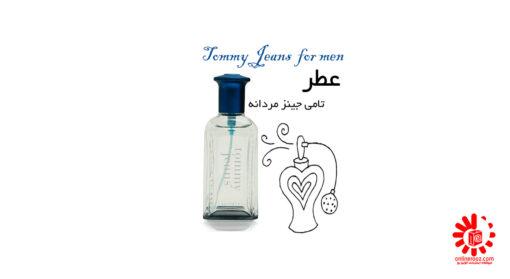 عطر تامی جینز Tommy jeans perfume