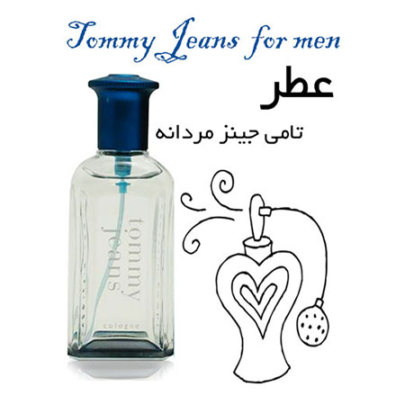 عطر گرمی تامی جینز Tommy jeans perfume