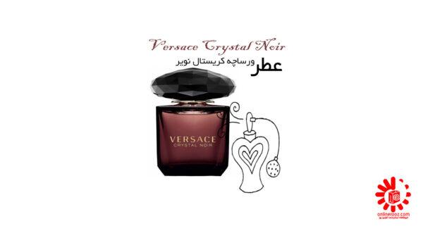 عطر ورساچه مشکی - کریستال نویر Versace Crystal Noir
