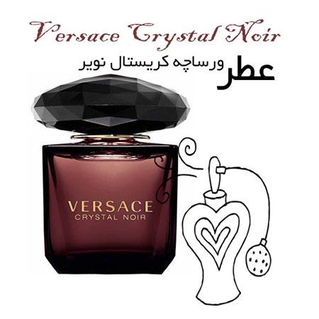 عطر گرمی ورساچه مشکی - کریستال نویر Versace Crystal Noir