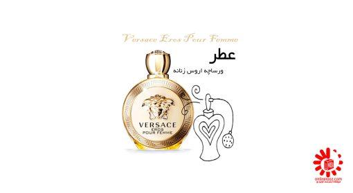 عطر ورساچه اروس زنانه Versace Eros Pour Femme