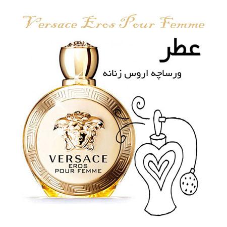 عطر گرمی ورساچه اروس زنانه Versace Eros Pour Femme