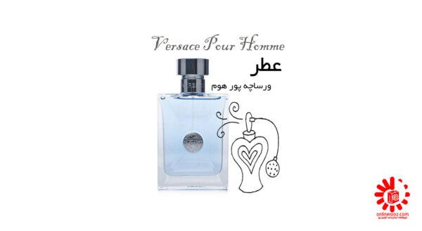 عطر ورساچه پورهوم Versace Pour Homme