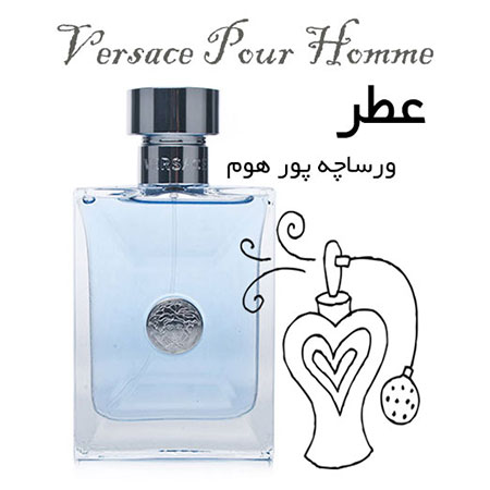 عطر گرمی ورساچه پورهوم Versace Pour Homme