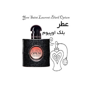 عطر بلک اوپیوم Yves Saint Laurent Black opium