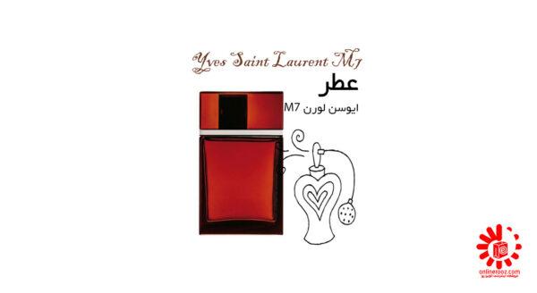 عطر ایو سن لورن ام 7 - Yves Saint Laurent M7