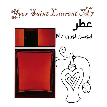 عطر گرمی ایو سن لورن ام 7 - Yves Saint Laurent M7