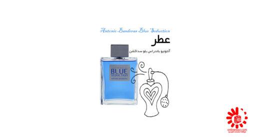 عطر آنتونیو باندراس بلو سداکشن Antonio Banderas Blue Seduction